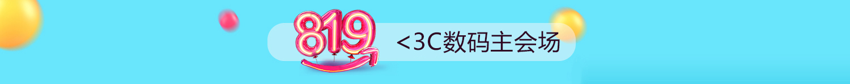 3C数码819狂欢