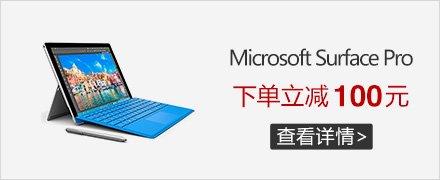 Microsoftsurface-buyone get 100rmb off