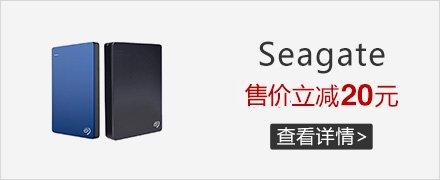 seagate-下单售价立减20元