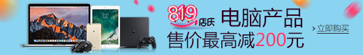 819周年庆笔记本电脑全场狂欢最高尊享售价减200元优惠-亚马逊中国