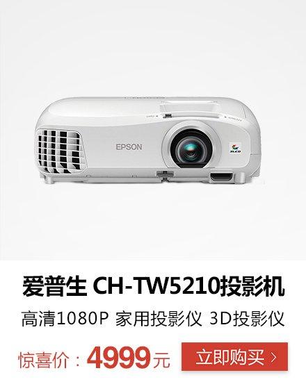 爱普生 CH-TW5210投影机 高清1080P 家用投影仪 3D投影仪