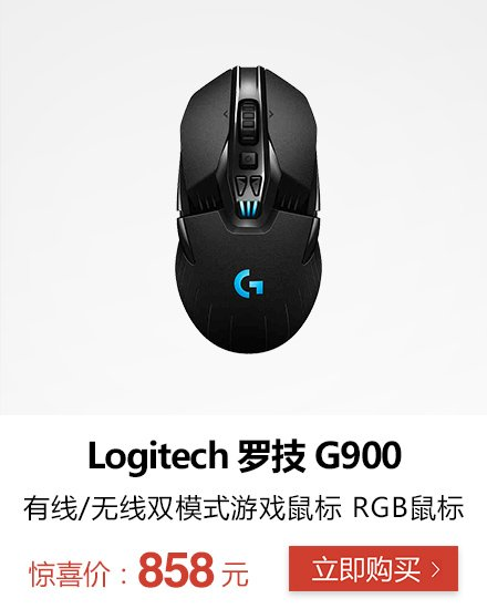 Logitech 罗技 G900有线/无线双模式游戏鼠标 RGB鼠标