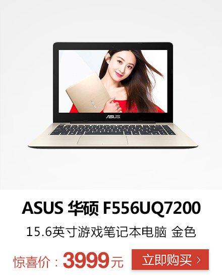 ASUS 华硕 F556UQ7200 15.6英寸游戏笔记本电脑(i5-7200U 4G 1TB GT940MX 2G独显 Win10)金色