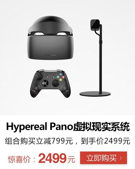Hypereal Pano虚拟现实系统