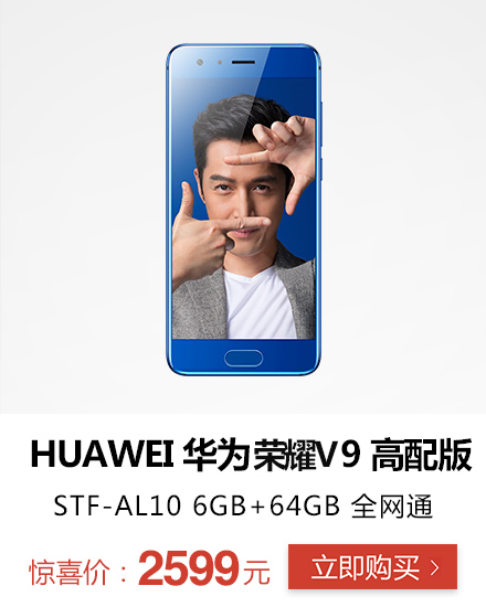 HUAWEI 华为 荣耀9 高配版 STF-AL10 6GB+64GB 全网通4G手机(魅海蓝)