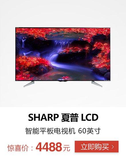 SHARP 夏普 LCD-60SU465A智能平板电视机 60英寸(供应商直送)