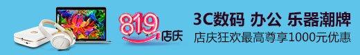 819周年庆3C数码办公乐器全场狂欢最高尊享售价减1000元优惠-亚马逊中国