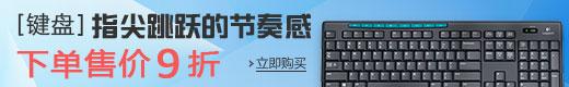 开学季键盘下单售价9折-亚马逊中国