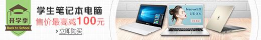 笔记本电脑下单售价减100元-亚马逊中国