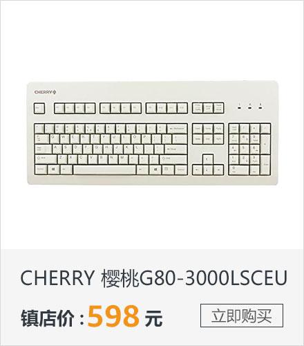 CHERRY 樱桃G80-3000LSCEU-0白色青轴 机械键盘