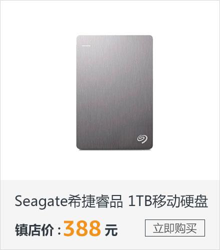 Seagate希捷睿品 1TB移动硬盘