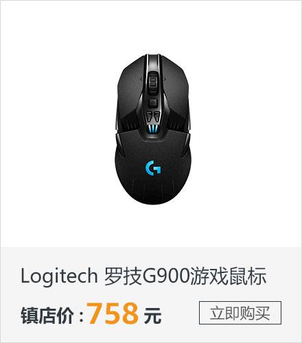 Logitech 罗技G900有线/无线双模式游戏鼠标