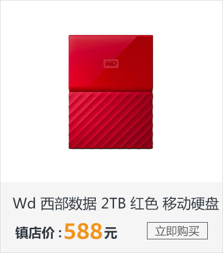 Wd 西部数据 2TB 红色 移动硬盘