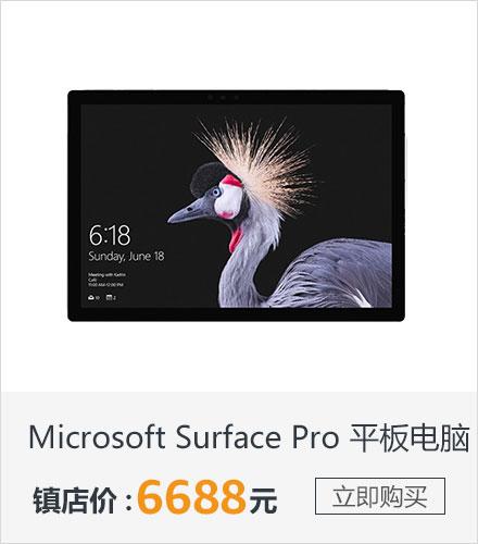 Microsoft Surface Pro 2合1平板电脑 i5/4G/128G【2017款】