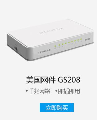 NETGEAR 美国网件GS208 8端口 1000M 以太网交换机