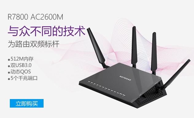 Netgear 美国网件 R7800 AC2600M 双频千兆无线路由