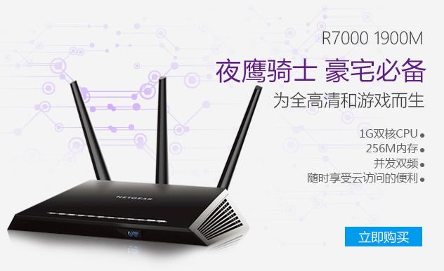 Netgear 美国网件 R6800 AC1900M 双频千兆无线路由器