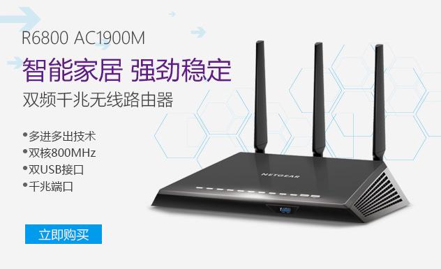Netgear 美国网件 R2000 N300M 无线路由器