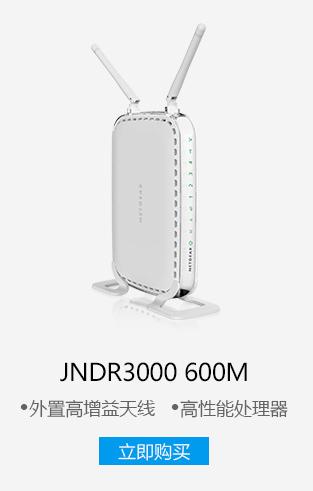 Netgear 美国网件 JNDR3000 600M双频无线宽带路由器Netgear 美国网件 JNDR3000 600M双频无线宽带路由器