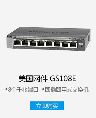 Netgear 美国网件 GS108E 8端口千兆简单网管交换机