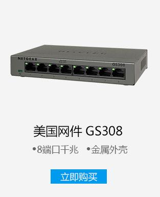 NETGEAR 美国网件GS308 8端口 1000M 铁壳 以太网交换机