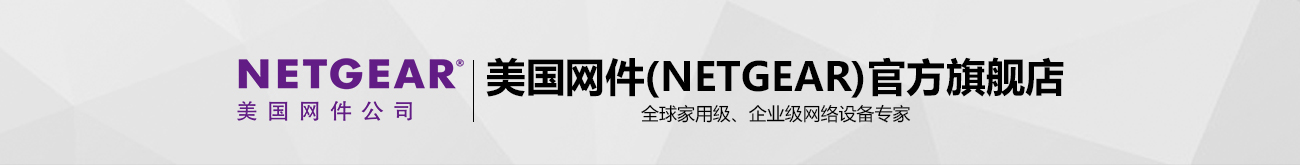 Netgear美国网件官方旗舰店