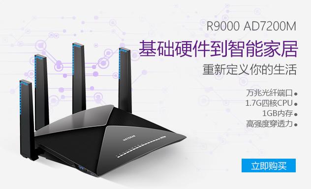 Netgear 美国网件 R9000 AD7200M 智能三频千兆无线路由器