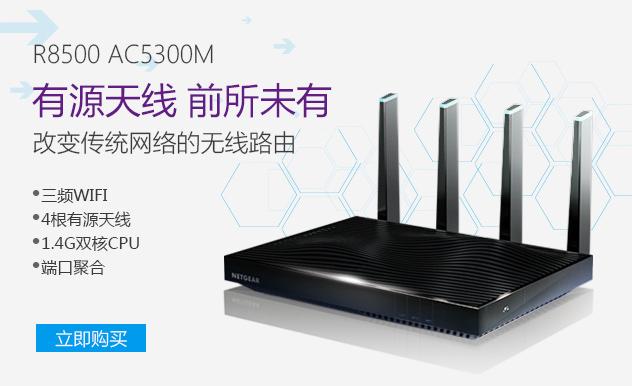 Netgear 美国网件 R8500 AC5300M 三频千兆无线路由器