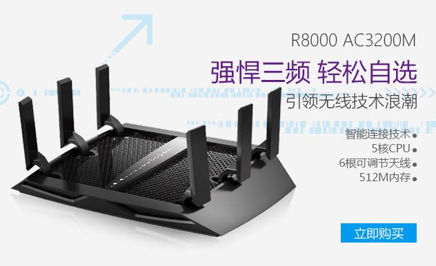 Netgear 美国网件 新夜鹰X6 R8000 高速三频无线路由器