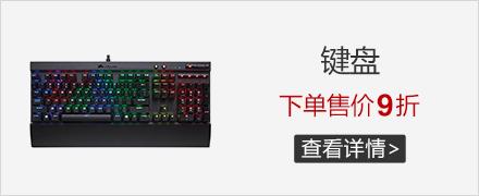 键盘 下单售价9折