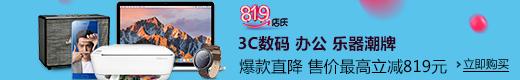 819周年庆3C数码办公乐器全场狂欢最高尊享售价减819元优惠-亚马逊中国