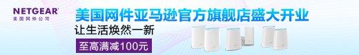 路由器爆款直降,售价最高减100元-亚马逊中国