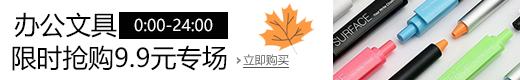 办公9.9元专场-亚马逊中国