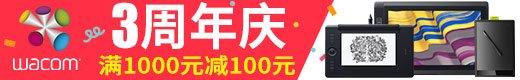 wacom周年庆满1000元减100元-亚马逊中国