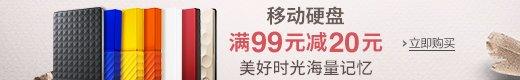 移动硬盘满99元减20元-亚马逊中国