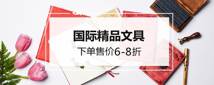 国际精品文具下单售价6-8折
