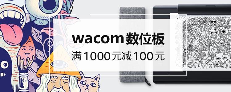 wacom 满1000元减100元