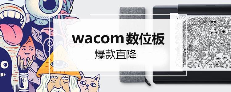 wacom 爆款直降