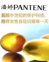 Pantene潘婷