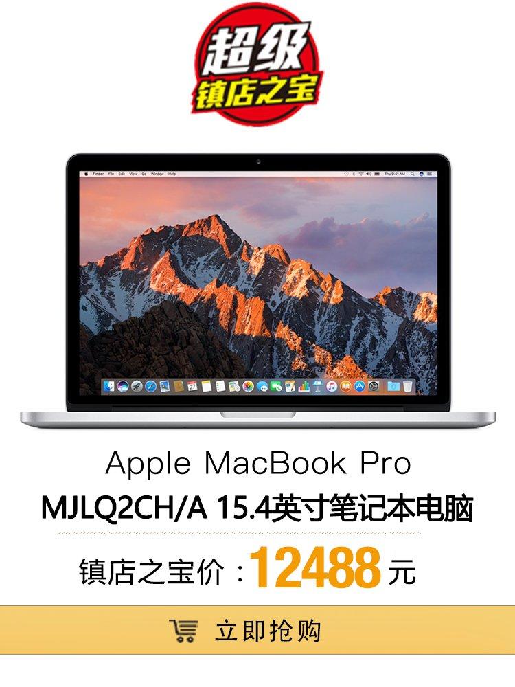 Apple MacBook Pro 配备 Retina 显示屏 MJLQ2CH/A 15.4英寸笔记本电脑(15.4/2.2GHZ/16GB/256GB-CHN)