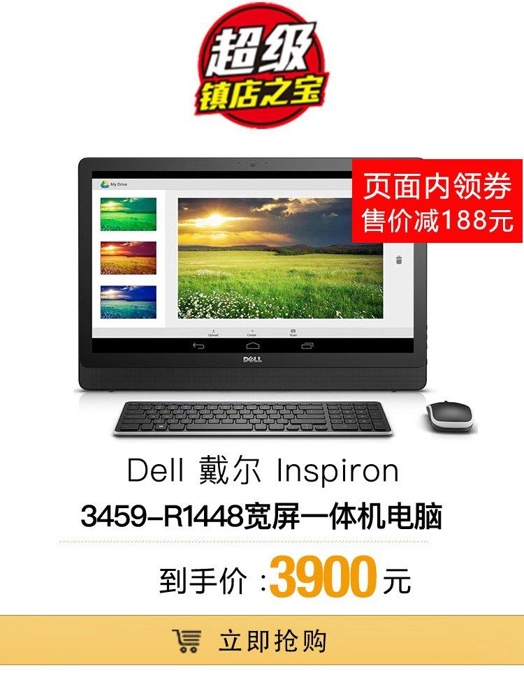 Dell 戴尔 Inspiron 3459-R1448宽屏一体机电脑(i3-6100U 4G 1T DVD +/-RW WIFI 蓝牙 三年上门 Win10黑)