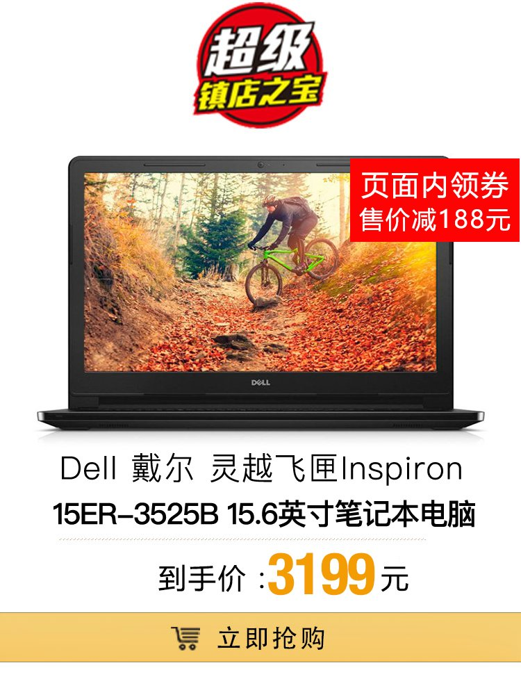 Dell 戴尔 灵越飞匣Inspiron 15ER-3525B 15.6英寸笔记本电脑 (i5-7200U 4G 500G M315 2G独显 Win10)黑色