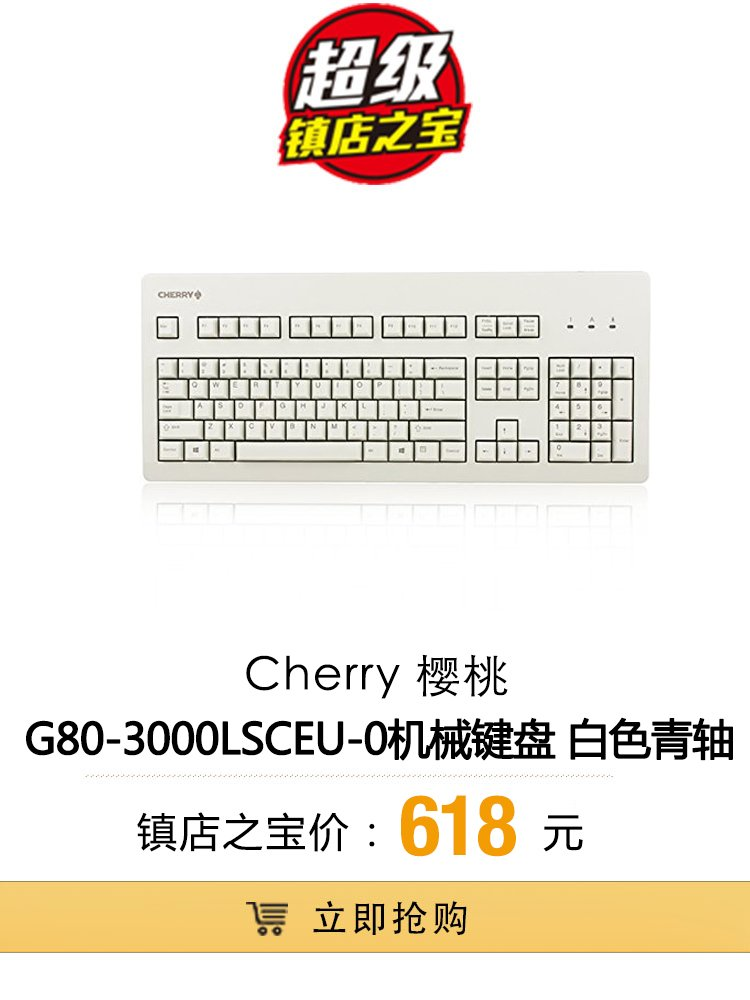CHERRY 樱桃G80-3000LSCEU-0机械键盘 白色青轴