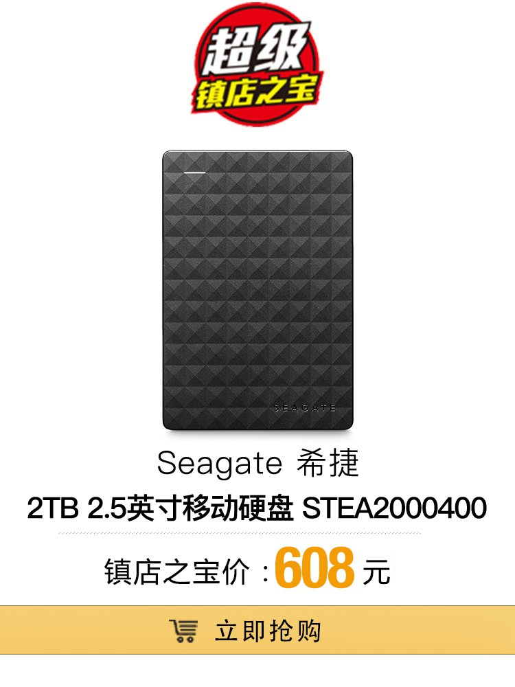 Seagate 希捷 Expansion 新睿翼2TB 2.5英寸 USB3.0 移动硬盘 STEA2000400
