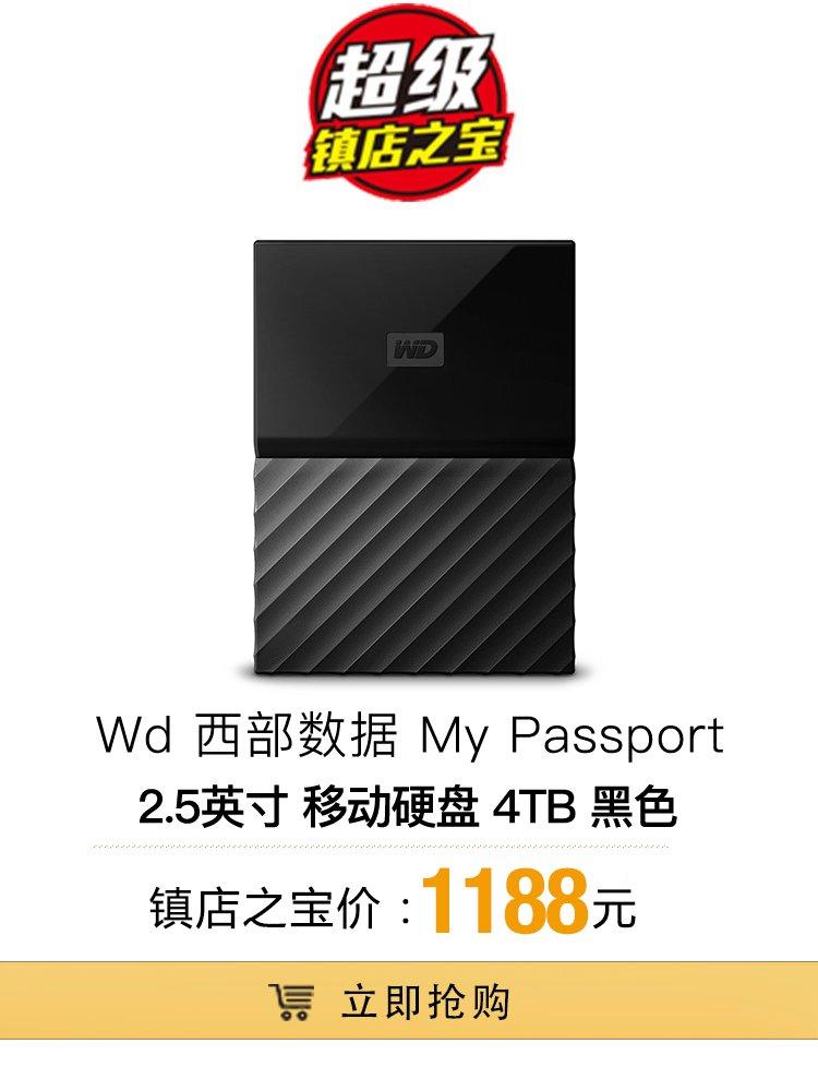 WD西部数据4TB移动硬盘