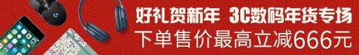 3C数码新年年货专场-亚马逊中国