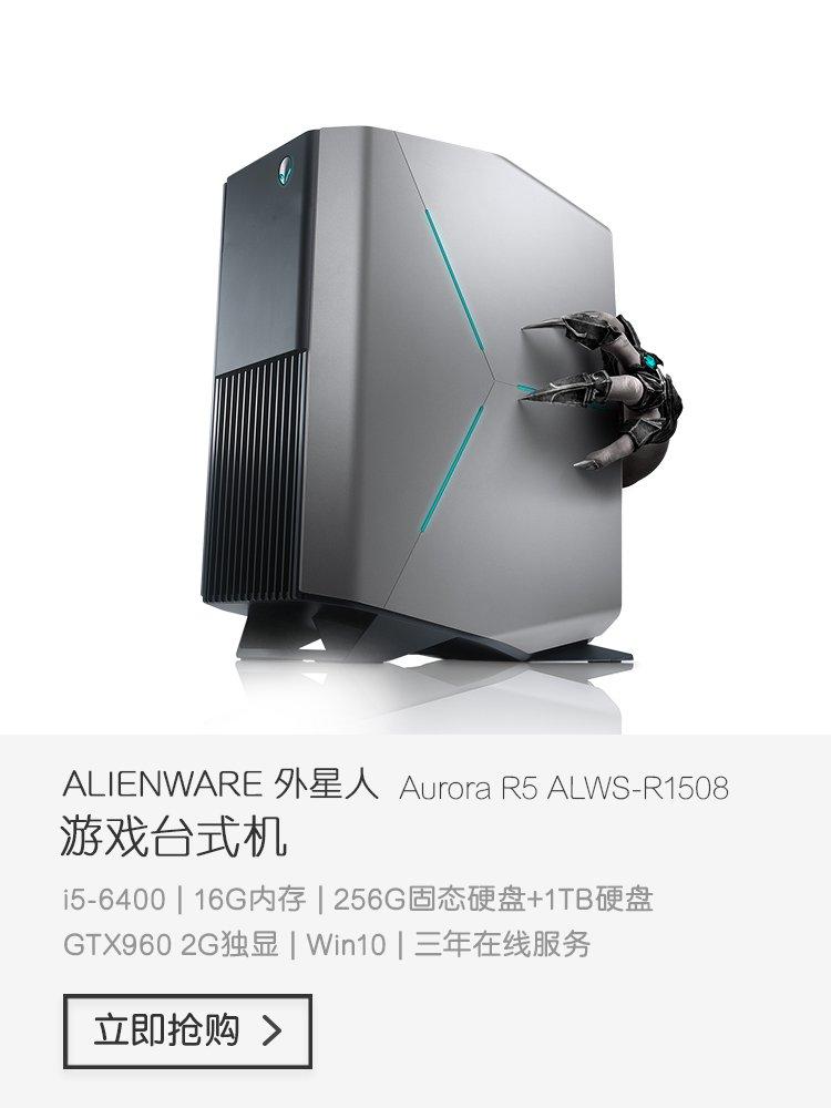 Aurora R5 ALWS-R1508
