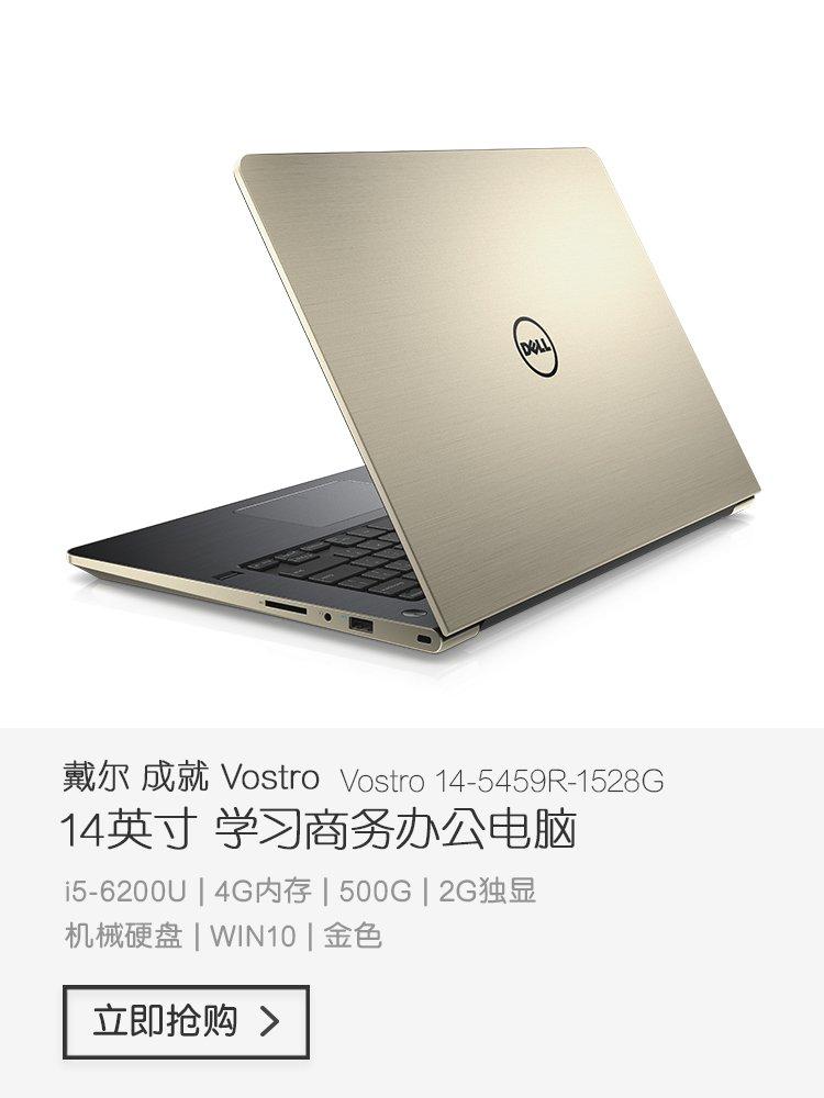 Dell 戴尔 成就Vostro 14-5459R-1528G 笔记本电脑 (14英寸 学习商务办公电脑 Intel Core i5-6200U 4G内存 500G 2G独显 机械硬盘 WIN10 金色)