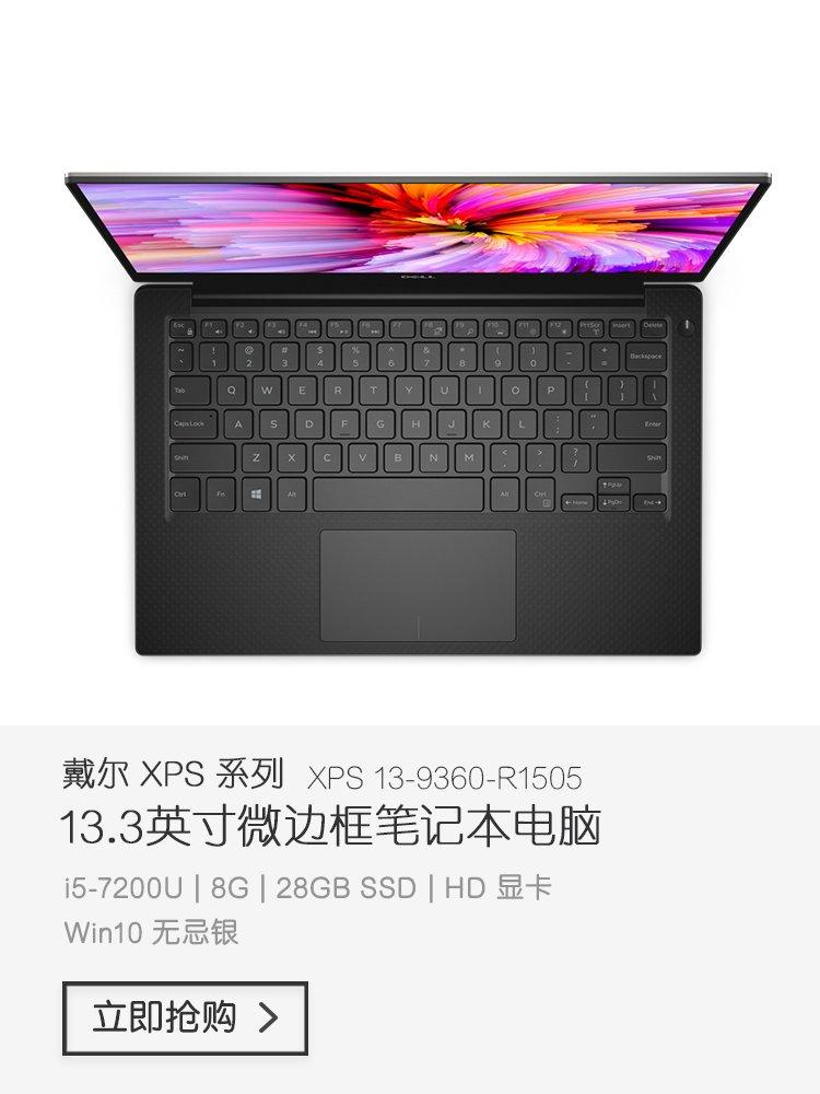 XPS 13-9360-R1505