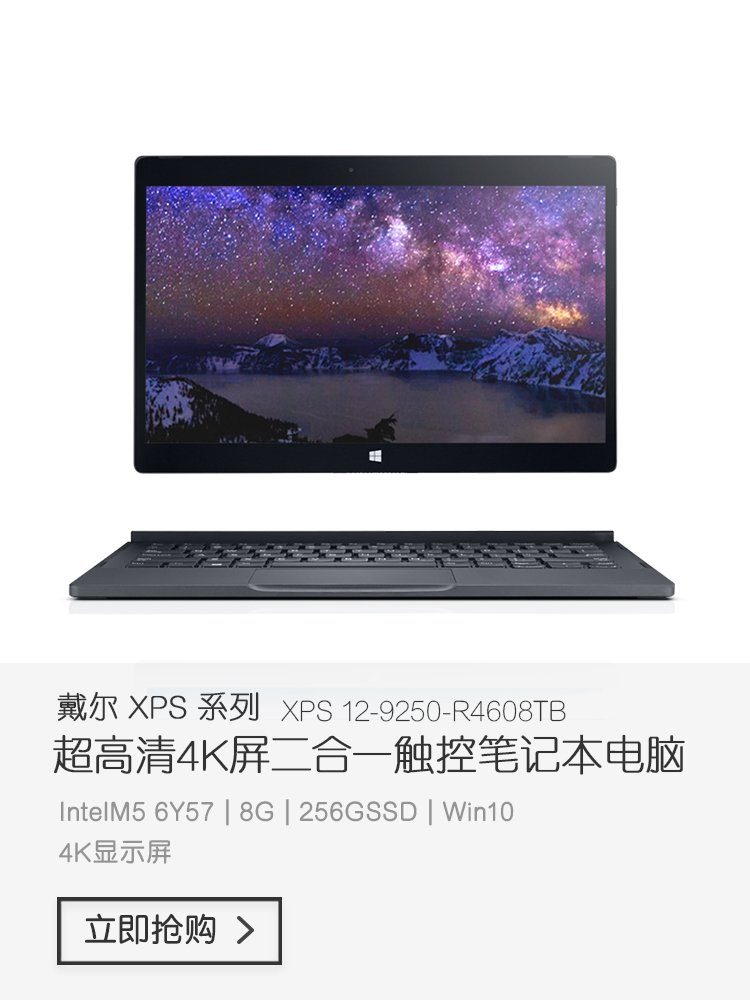 XPS12-9250-R4608TB